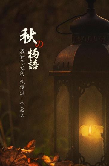 秋之物语温柔浪漫语录背景