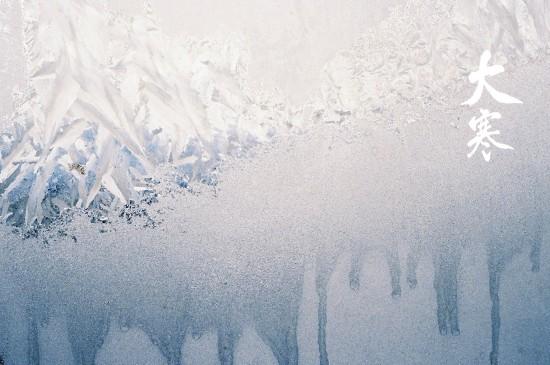 二十四节气大寒雪地风光配图