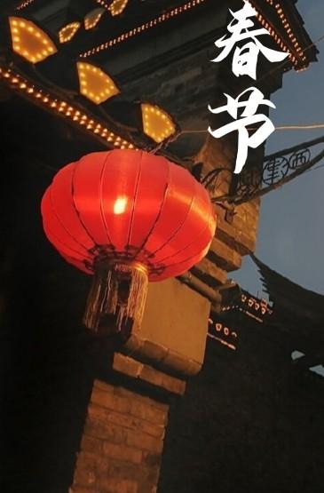 红火灯笼迎新春