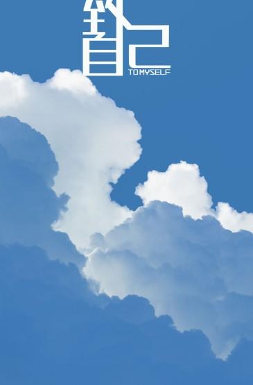 致自己优美迷人蓝天背景图