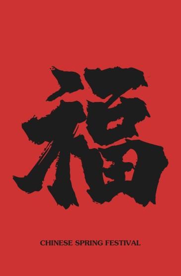 红红火火手写福字