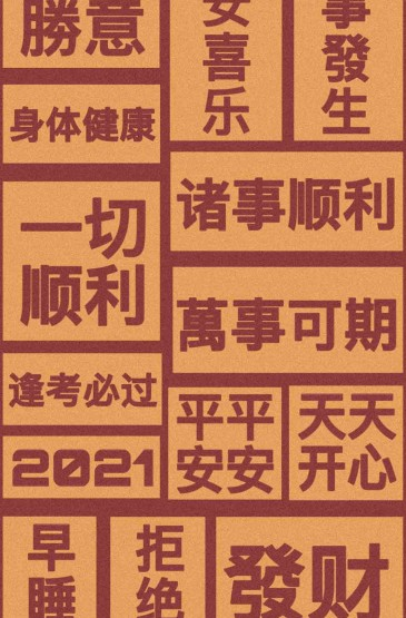 2021新年锁屏壁纸