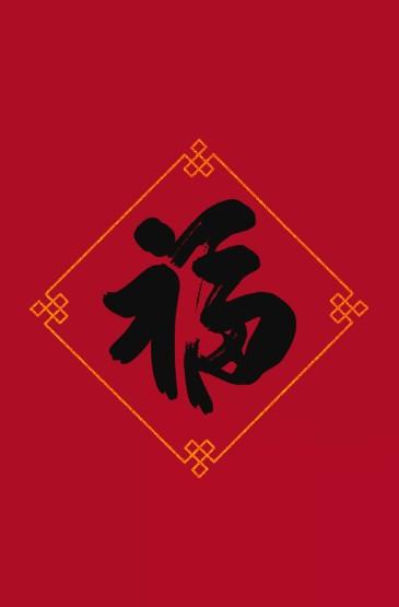 2021支付宝集五福福字图片