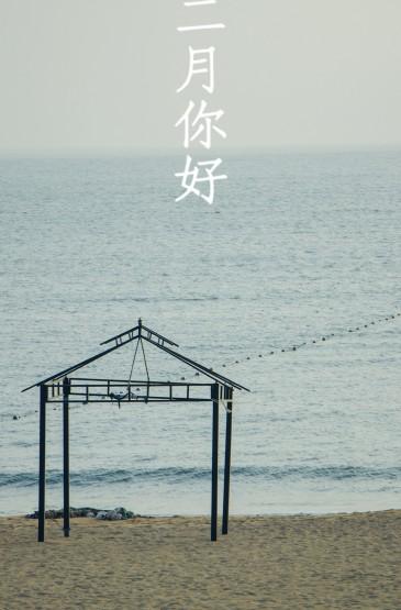 二月你好海边风光