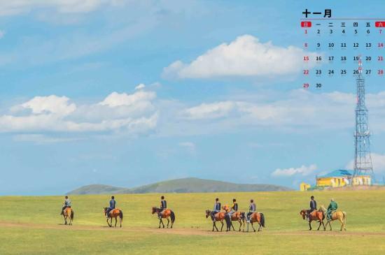 2020年11月呼伦贝尔大草原美景日历
