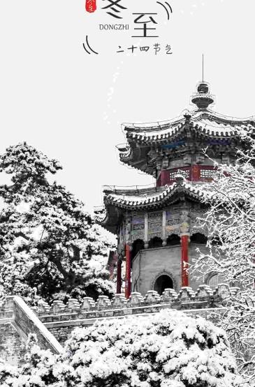 冬至时节颐和园美景