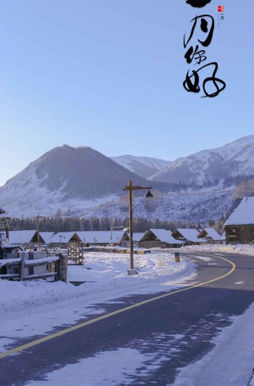 一月你好新疆雪景风光
