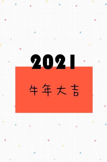 2021牛年大吉简约网格文字背景