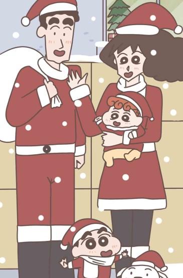 蜡笔小新一家的圣诞节