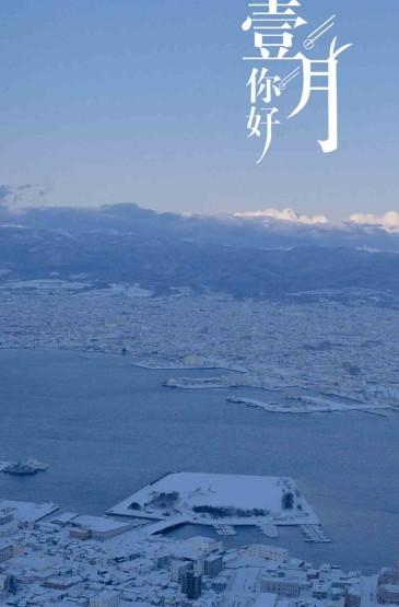 一月你好北海道迷人雪景